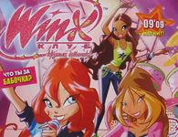 Комикс Винкс Winx - WINX-Рок (Журнал Винкс №9 2009)