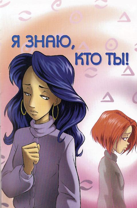 Чародейки - Я знаю, кто ты! - стр. 1