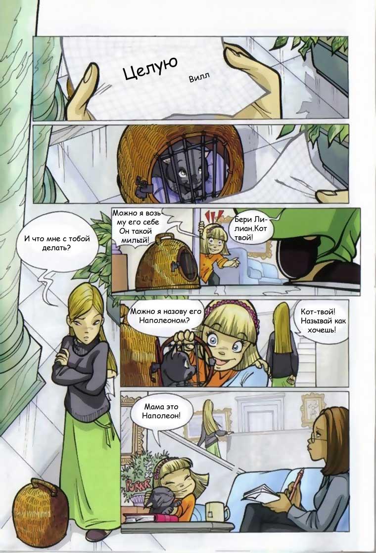 Чародейки - Я знаю, кто ты! - стр. 11
