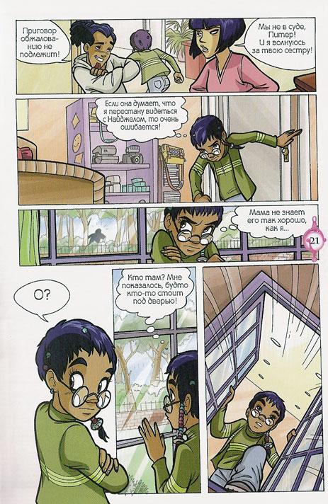 Чародейки - Я знаю, кто ты! - стр. 16