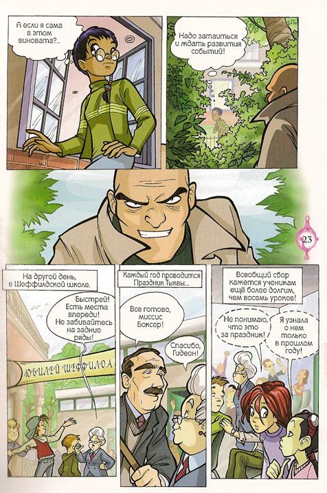 Чародейки - Я знаю, кто ты! - стр. 18