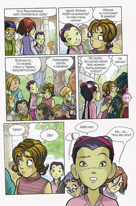 Чародейки - Я знаю, кто ты! - стр. 26