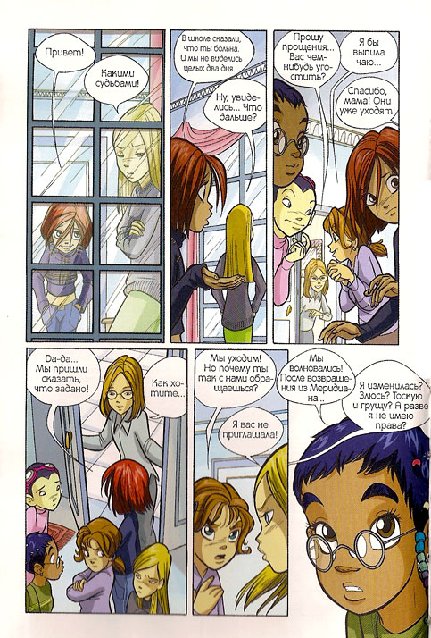 Чародейки - Я знаю, кто ты! - стр. 3