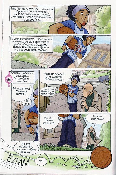 Чародейки - Я знаю, кто ты! - стр. 31