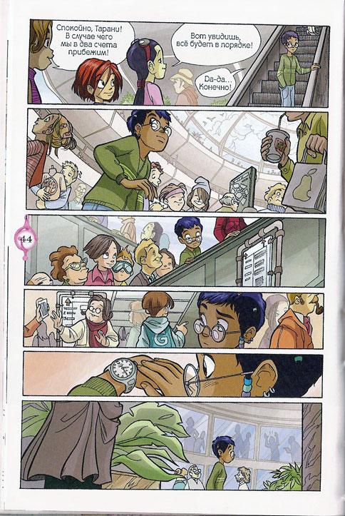 Чародейки - Я знаю, кто ты! - стр. 39
