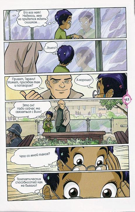 Чародейки - Я знаю, кто ты! - стр. 40