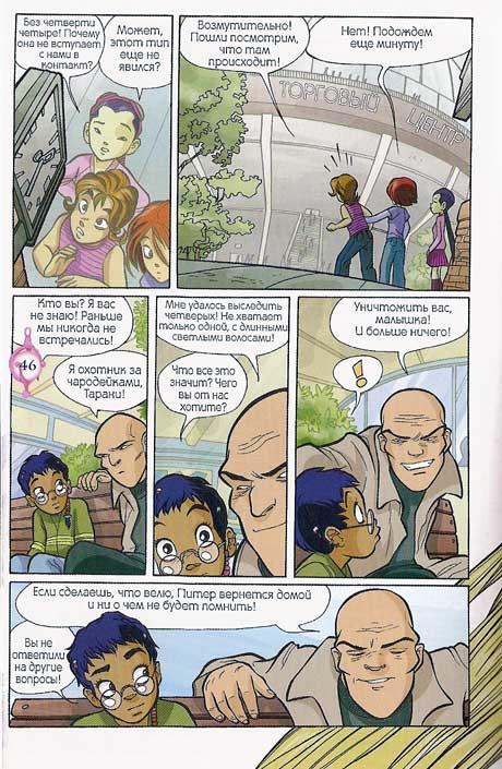 Чародейки - Я знаю, кто ты! - стр. 41