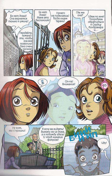 Чародейки - Я знаю, кто ты! - стр. 48