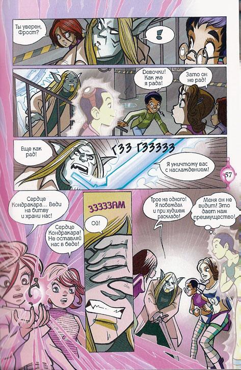 Чародейки - Я знаю, кто ты! - стр. 52