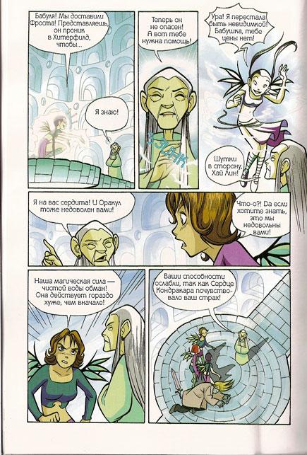 Чародейки - Я знаю, кто ты! - стр. 58