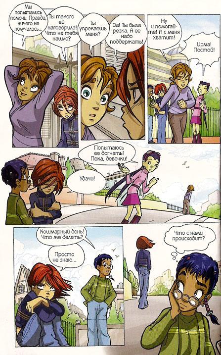Чародейки - Я знаю, кто ты! - стр. 7
