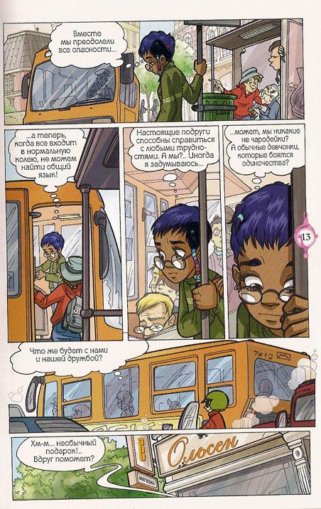 Чародейки - Я знаю, кто ты! - стр. 8