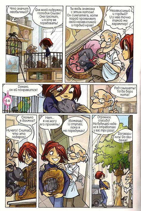 Чародейки - Я знаю, кто ты! - стр. 9