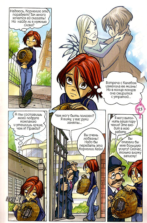 Чародейки - Я знаю, кто ты! - стр. 10
