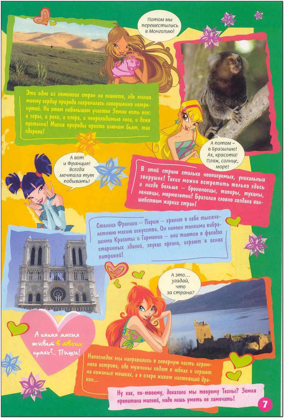 Комикс Винкс Winx - Битва за Магикс (Журнал Винкс №12 2007)