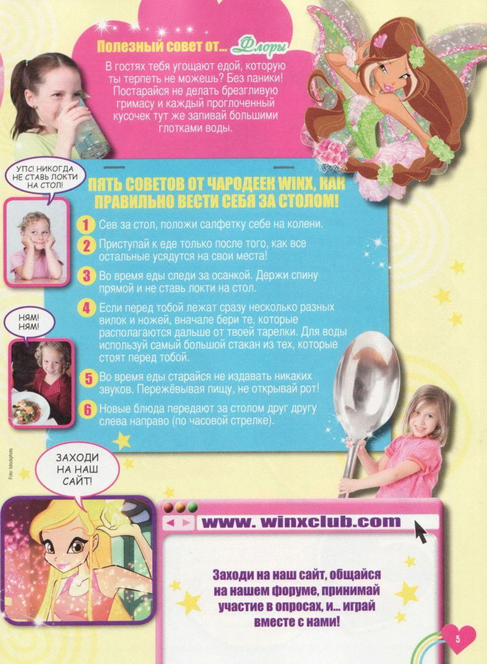 Комикс Винкс Winx - Чудище Бермудского треугольника (Журнал Винкс №08 2013)