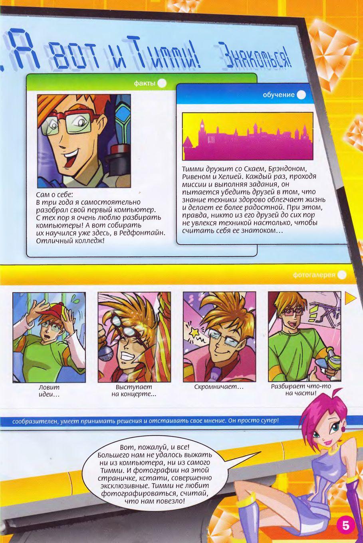 Комикс онлайн Комикс Винкс Winx - Дарко из ледяного королевства (Журнал Винкс №8 2009)