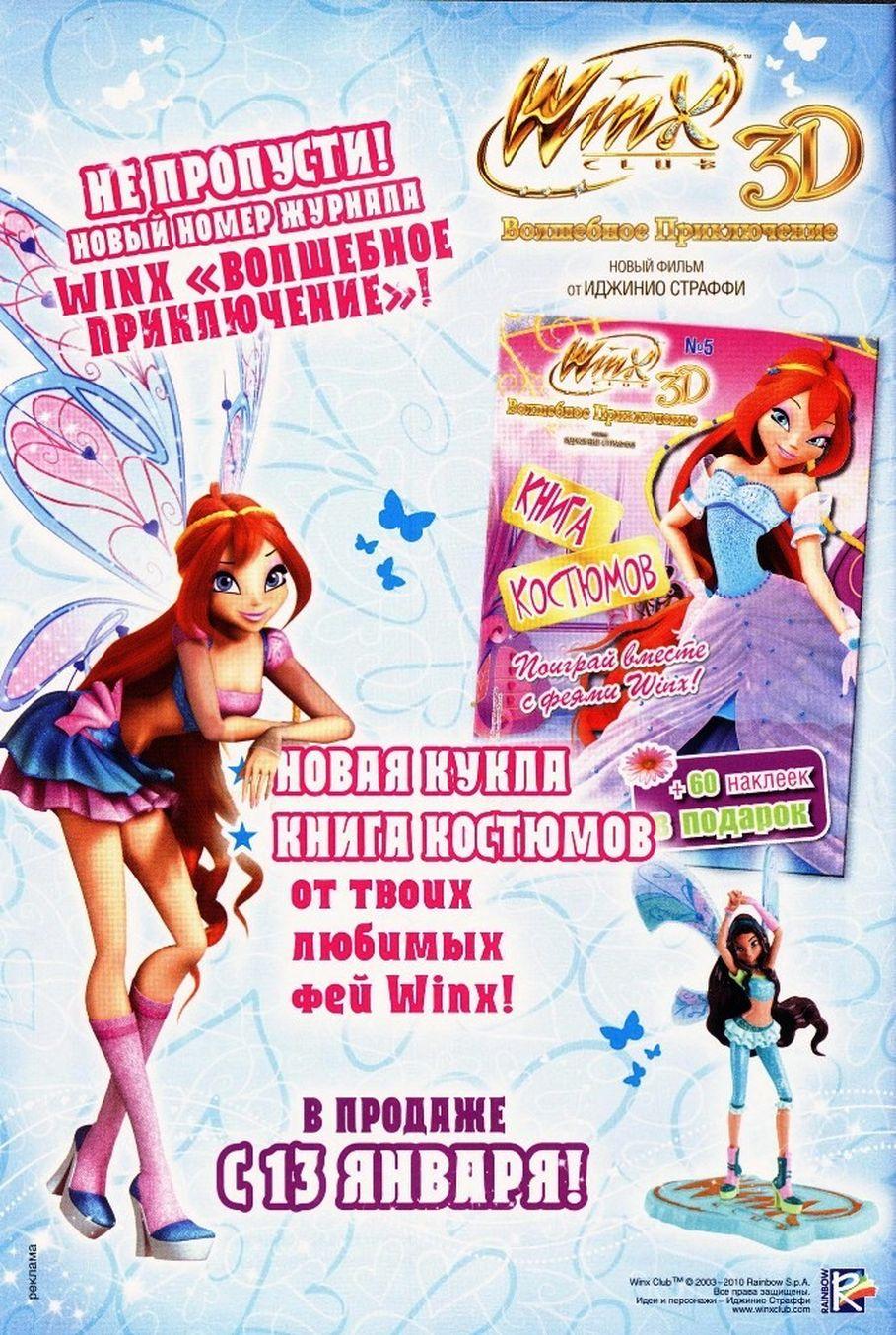 Комикс Винкс Winx - Духи и магия (Журнал Винкс №1 2011)