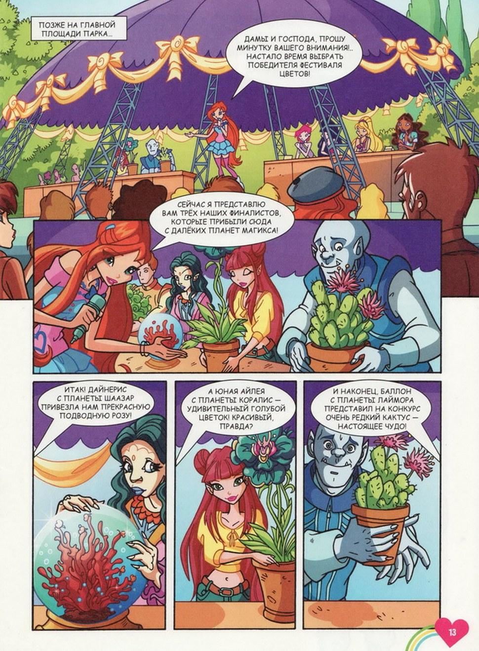 Комикс Винкс Winx - Фестиваль цветов (Журнал Винкс №02 2014)
