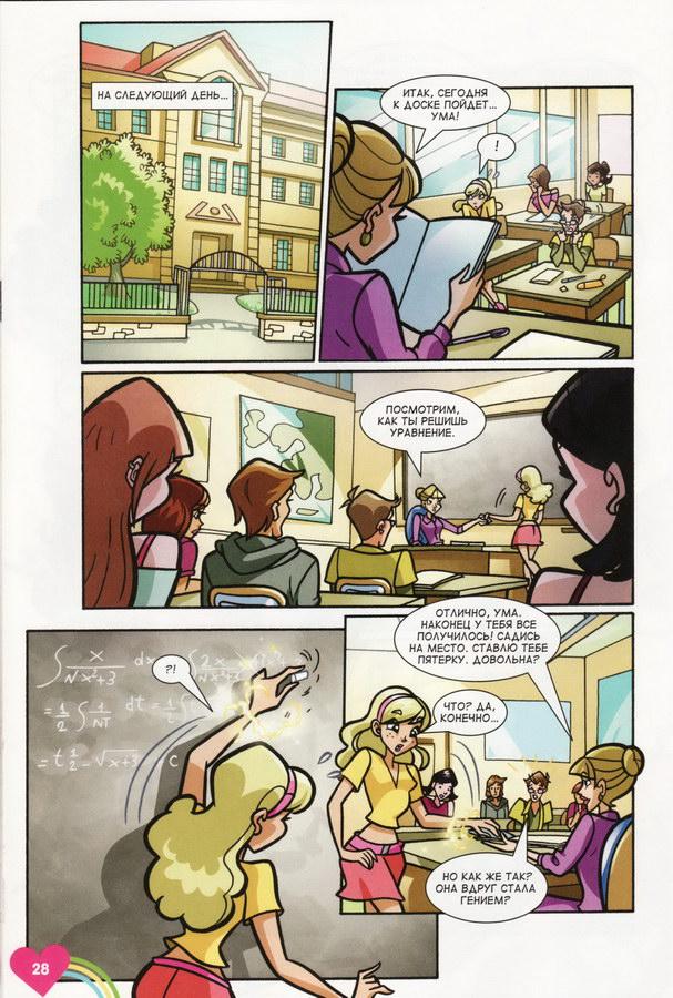 Комикс Винкс Winx - Исполнение желаний (Журнал Винкс №5 2012) - стр. 12