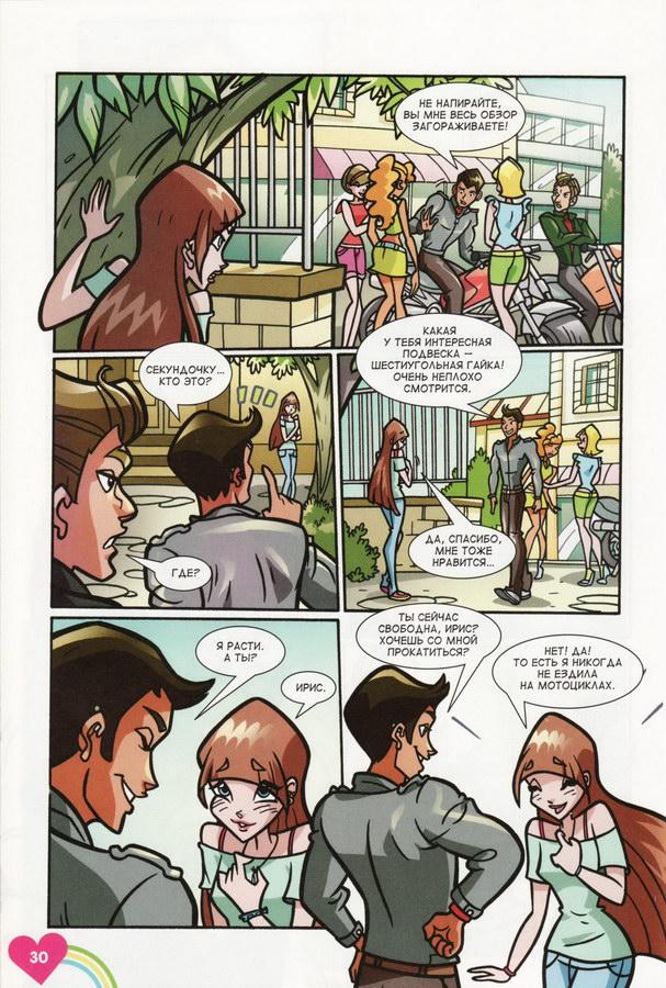 Комикс Винкс Winx - Исполнение желаний (Журнал Винкс №5 2012) - стр. 14