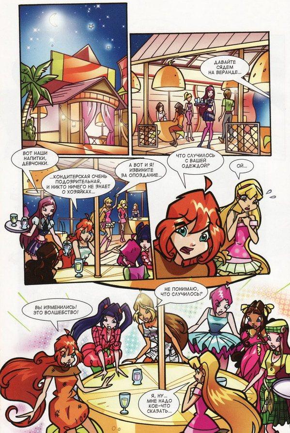 Комикс Винкс Winx - Исполнение желаний (Журнал Винкс №5 2012) - стр. 20