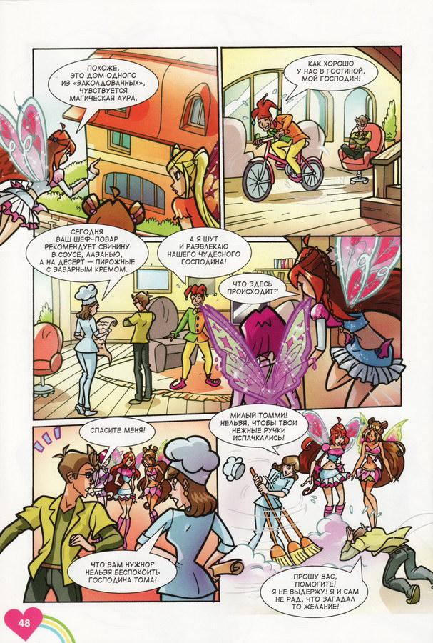 Комикс Винкс Winx - Исполнение желаний (Журнал Винкс №5 2012) - стр. 28