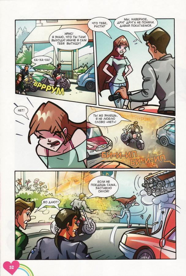Комикс Винкс Winx - Исполнение желаний (Журнал Винкс №5 2012) - стр. 32