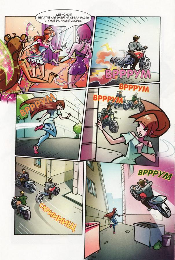 Комикс Винкс Winx - Исполнение желаний (Журнал Винкс №5 2012) - стр. 33