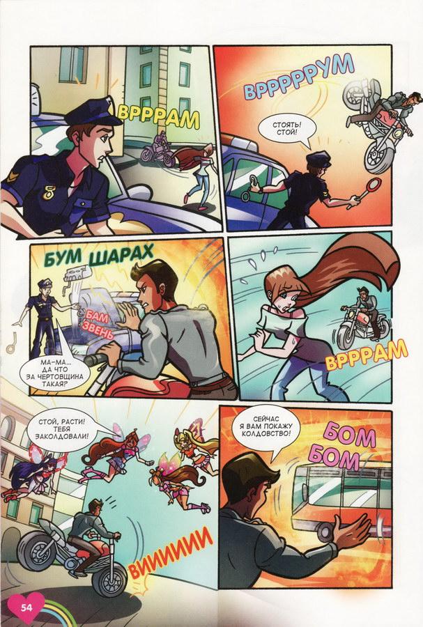 Комикс Винкс Winx - Исполнение желаний (Журнал Винкс №5 2012) - стр. 34