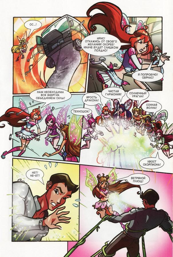 Комикс Винкс Winx - Исполнение желаний (Журнал Винкс №5 2012) - стр. 35