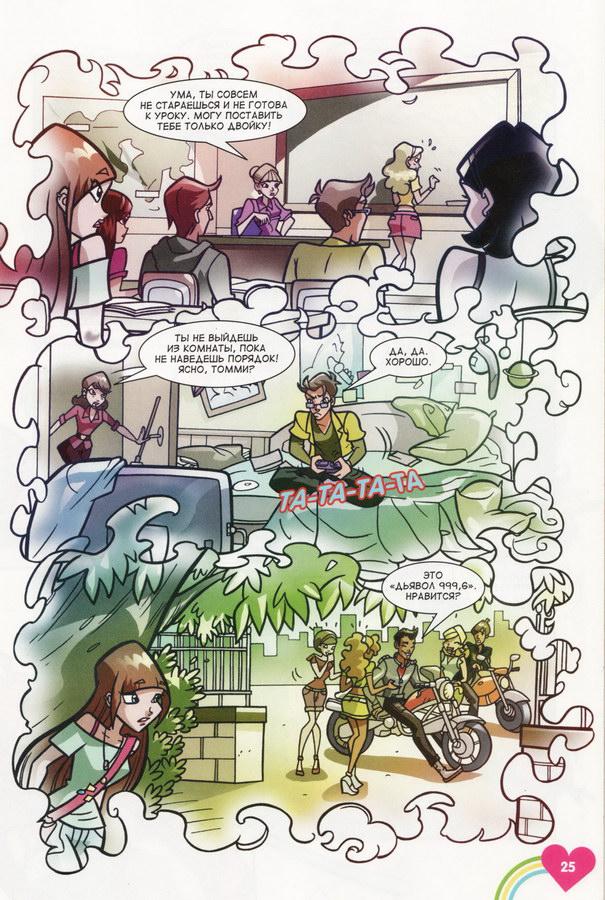 Комикс Винкс Winx - Исполнение желаний (Журнал Винкс №5 2012) - стр. 9