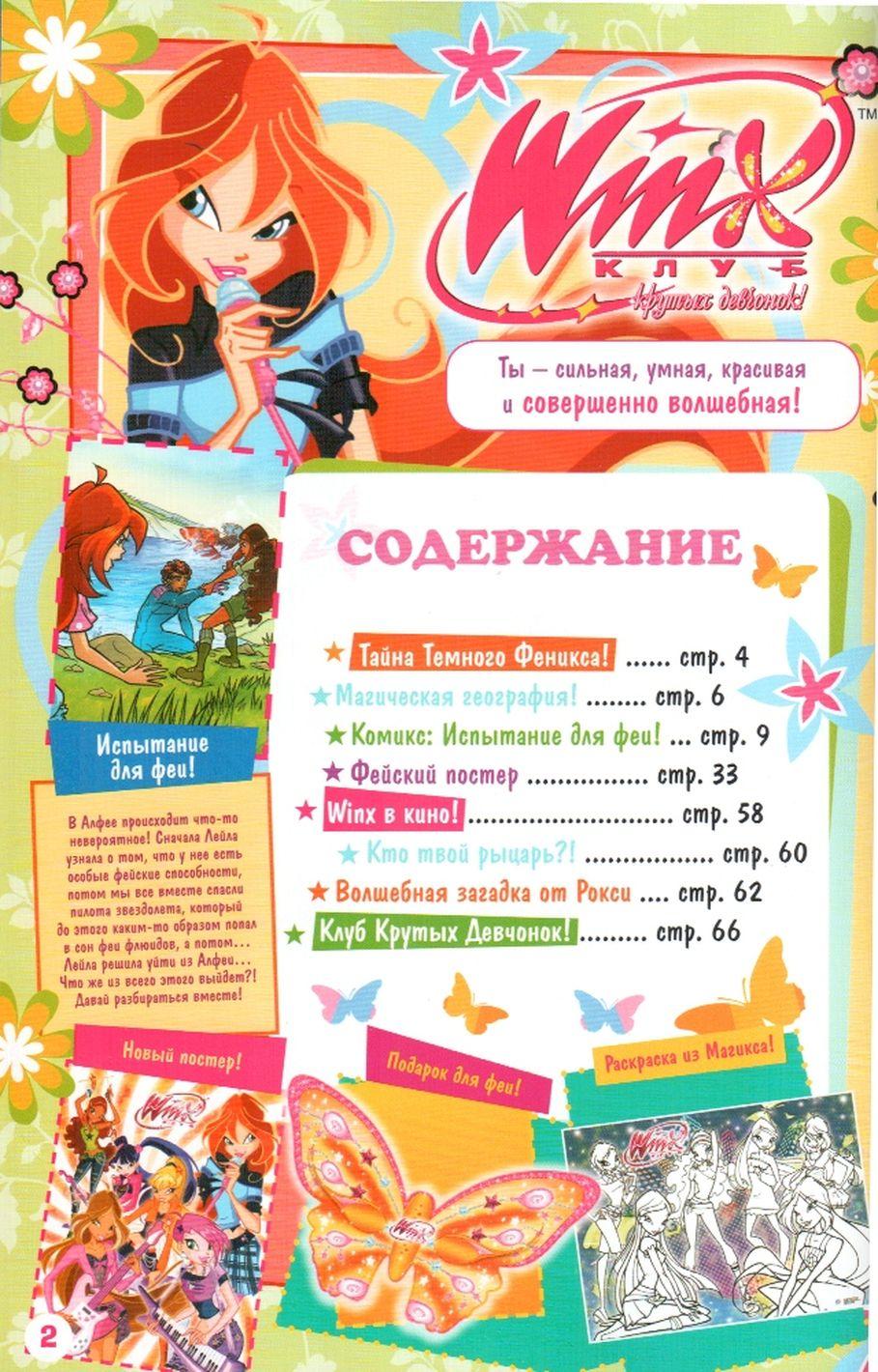 Комикс Винкс Winx - Испытания для феи! (Журнал Винкс №11 2010)