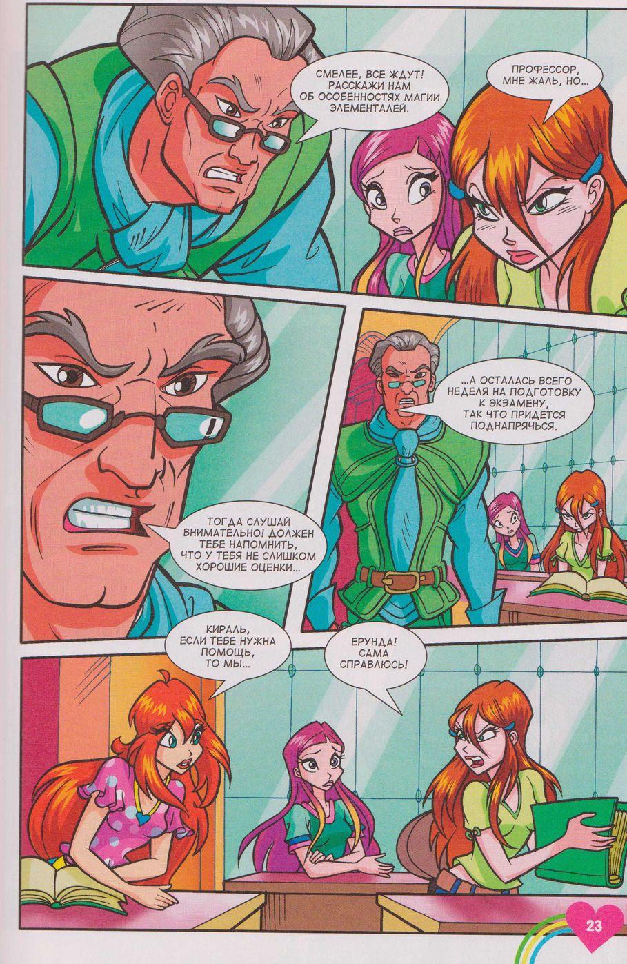 Комикс Винкс Winx - Лучшие диджеи Боб Синклер & Дэвид Гетта (Журнал Винкс №4 2012) - стр. 17