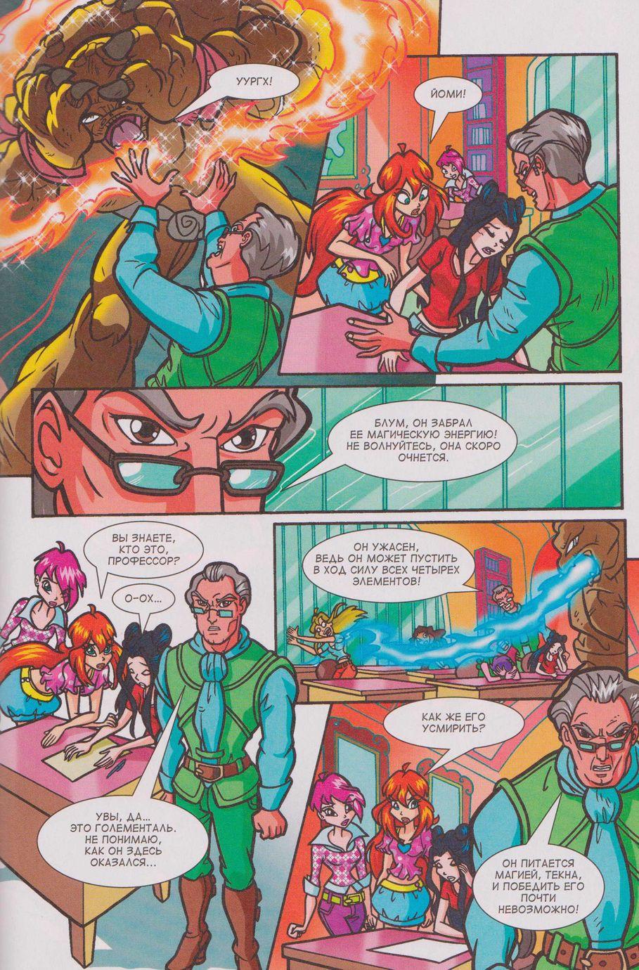Комикс Винкс Winx - Лучшие диджеи Боб Синклер & Дэвид Гетта (Журнал Винкс №4 2012) - стр. 27