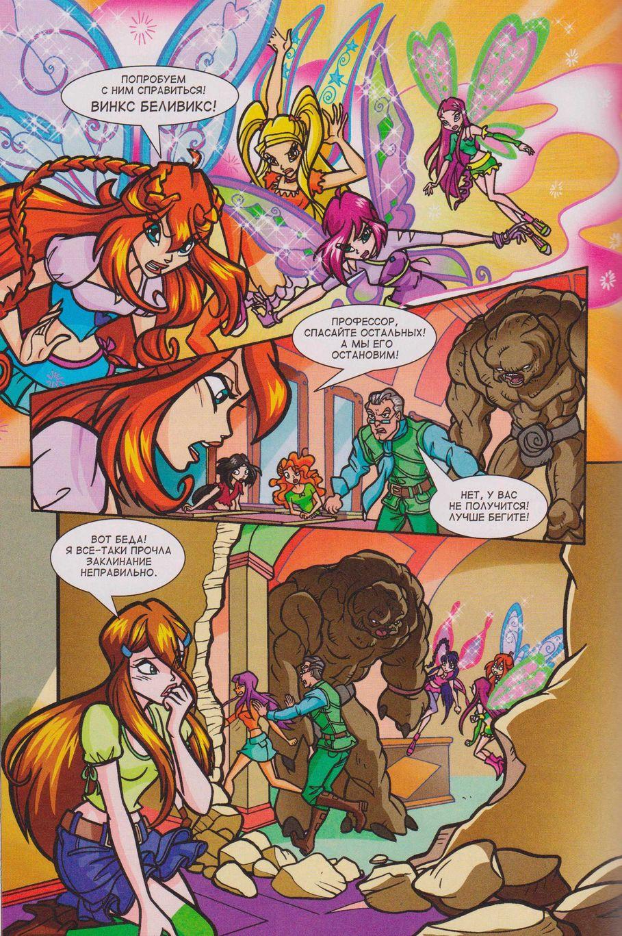 Комикс Винкс Winx - Лучшие диджеи Боб Синклер & Дэвид Гетта (Журнал Винкс №4 2012) - стр. 28