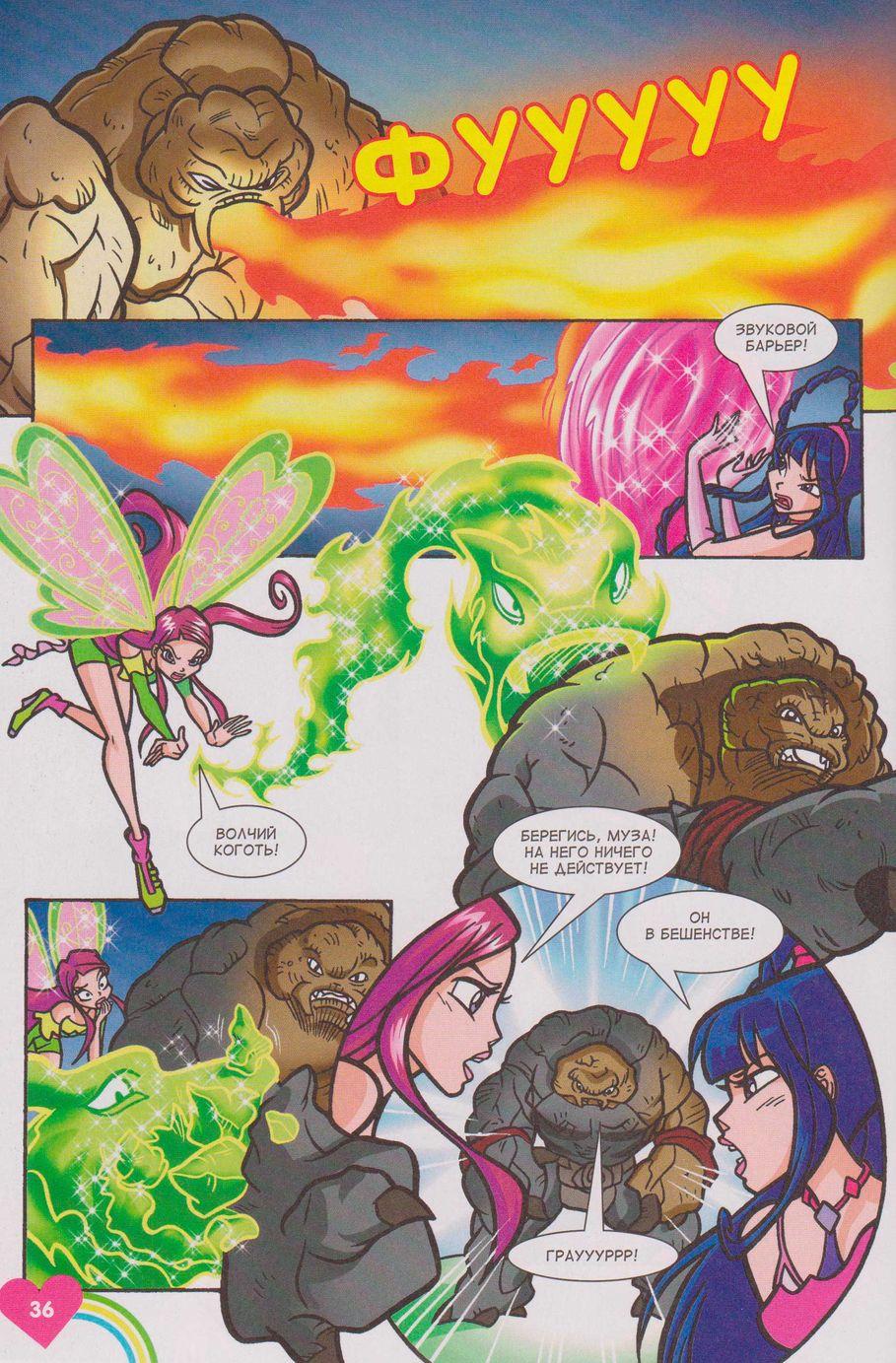 Комикс Винкс Winx - Лучшие диджеи Боб Синклер & Дэвид Гетта (Журнал Винкс №4 2012) - стр. 30