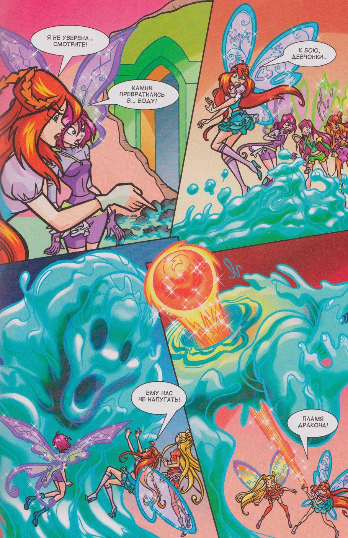 Комикс Винкс Winx - Лучшие диджеи Боб Синклер & Дэвид Гетта (Журнал Винкс №4 2012) - стр. 33
