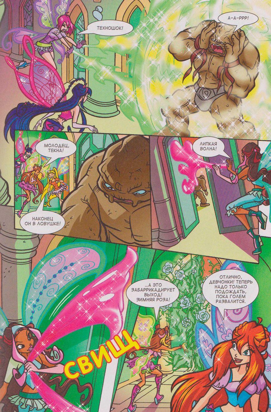 Комикс Винкс Winx - Лучшие диджеи Боб Синклер & Дэвид Гетта (Журнал Винкс №4 2012) - стр. 41