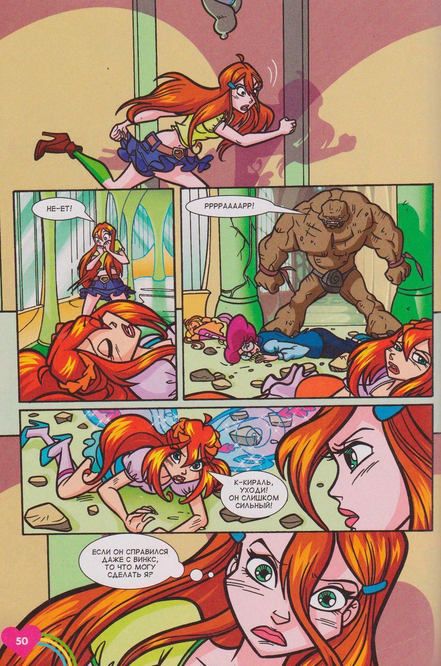 Комикс Винкс Winx - Лучшие диджеи Боб Синклер & Дэвид Гетта (Журнал Винкс №4 2012) - стр. 42