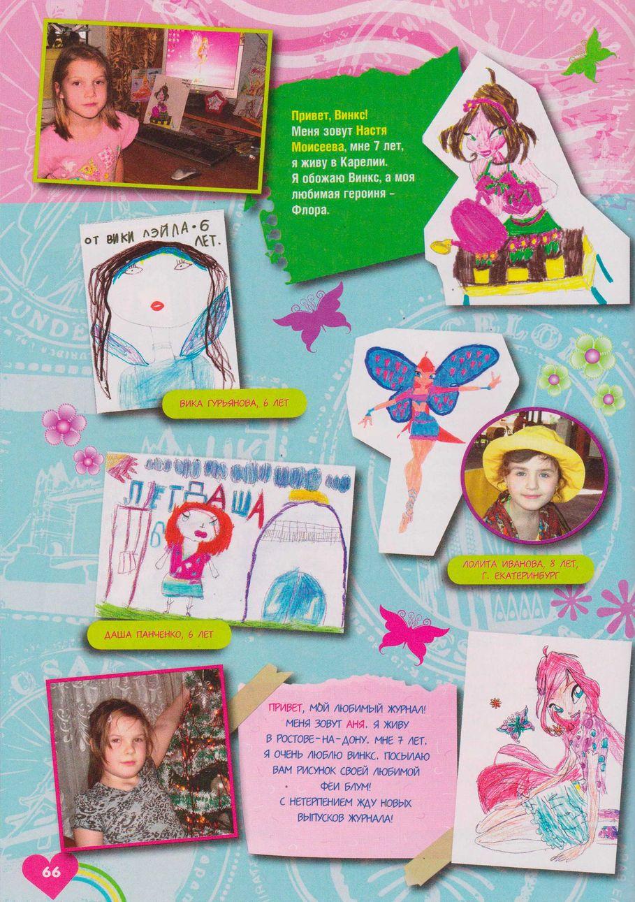 Комикс Винкс Winx - Лучшие диджеи Боб Синклер & Дэвид Гетта (Журнал Винкс №4 2012) - стр. 56