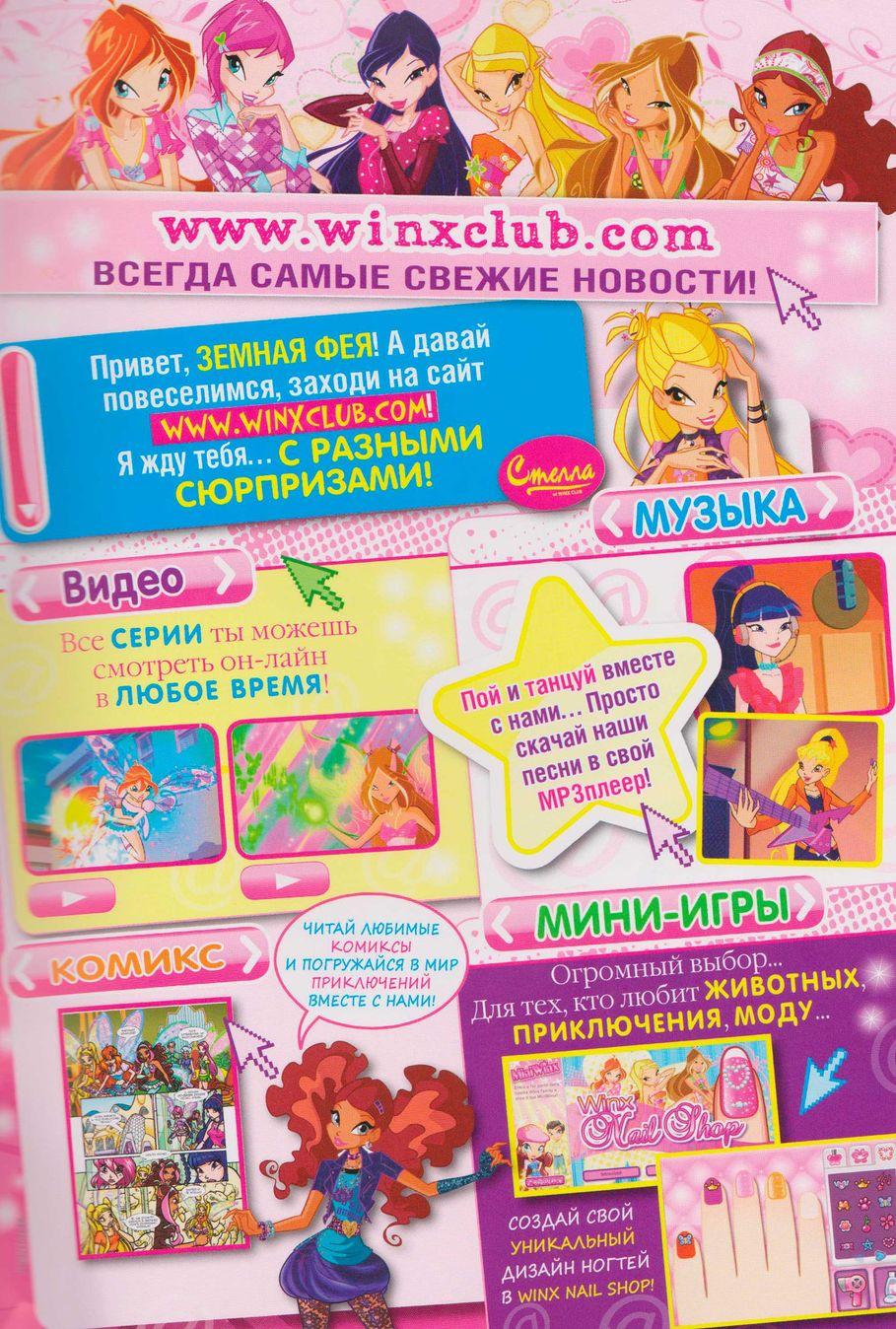 Комикс Винкс Winx - Лучшие диджеи Боб Синклер & Дэвид Гетта (Журнал Винкс №4 2012) - стр. 57