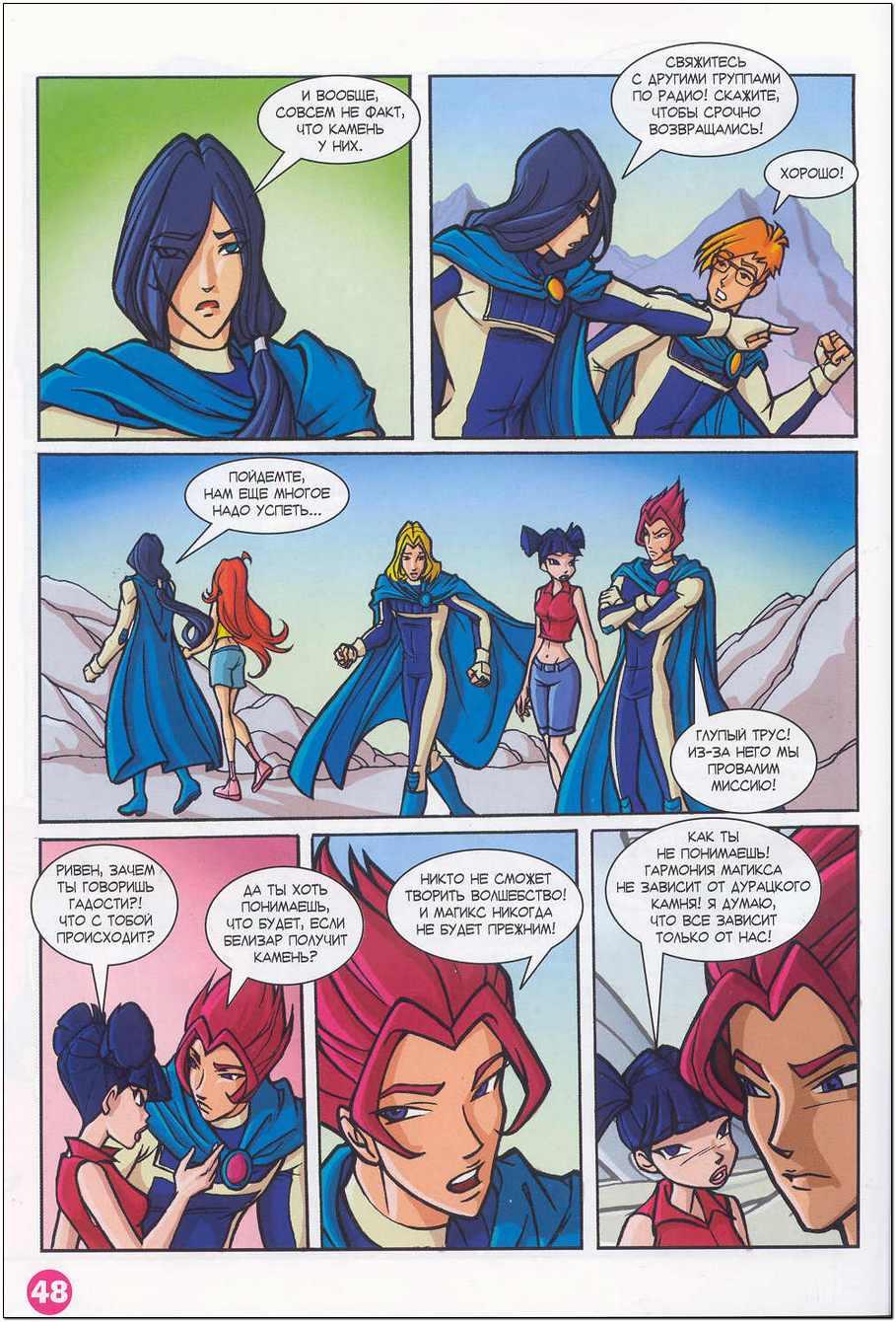 Комикс Винкс Winx - Камень Шааба (Журнал Винкс №3 2009)