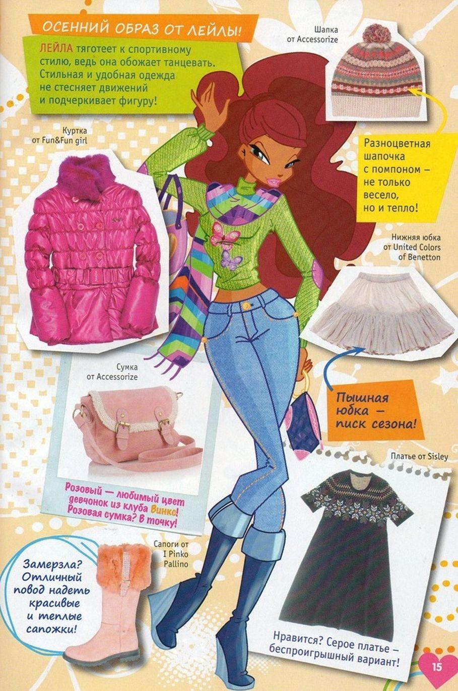 Комикс Винкс Winx - Каменные великаны (Журнал Винкс №11 2011) - стр. 12