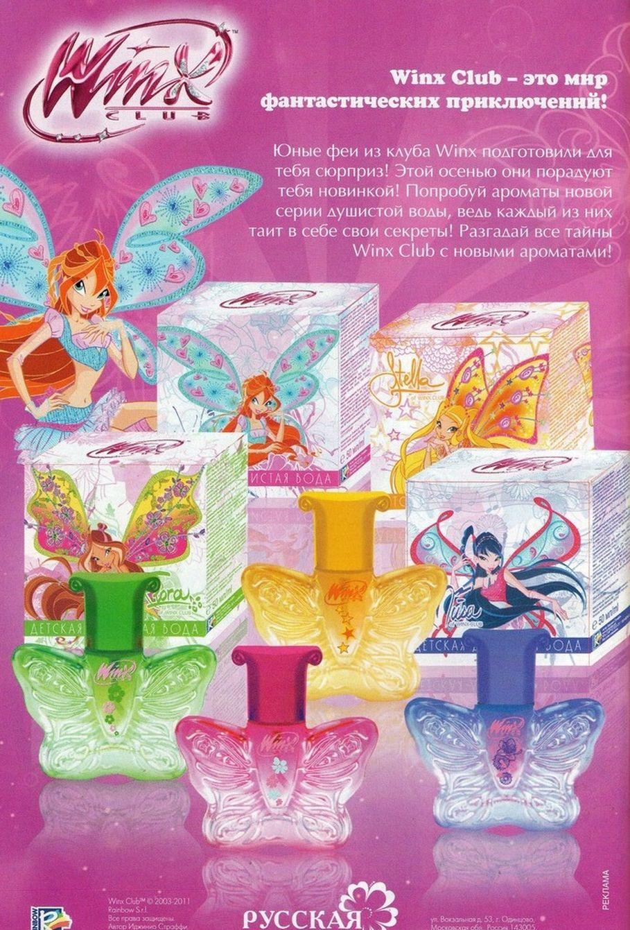 Комикс Винкс Winx - Каменные великаны (Журнал Винкс №11 2011) - стр. 13