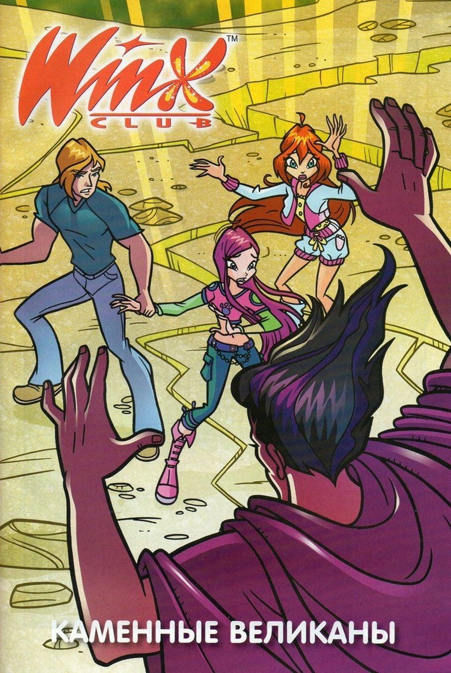 Комикс Винкс Winx - Каменные великаны (Журнал Винкс №11 2011) - стр. 14