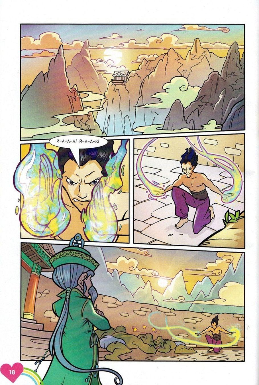 Комикс Винкс Winx - Каменные великаны (Журнал Винкс №11 2011) - стр. 15