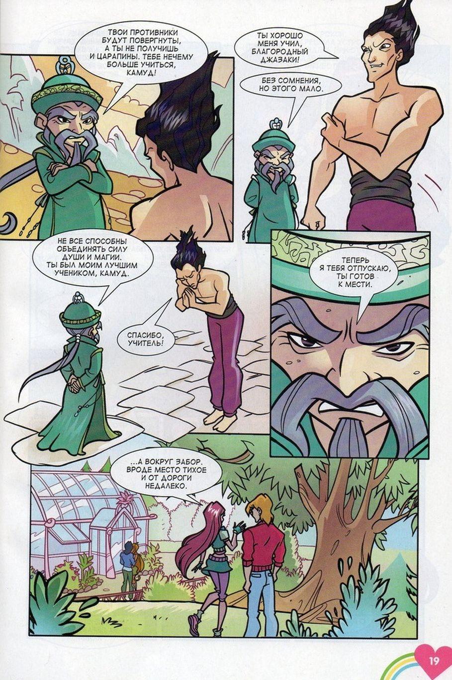 Комикс Винкс Winx - Каменные великаны (Журнал Винкс №11 2011) - стр. 16