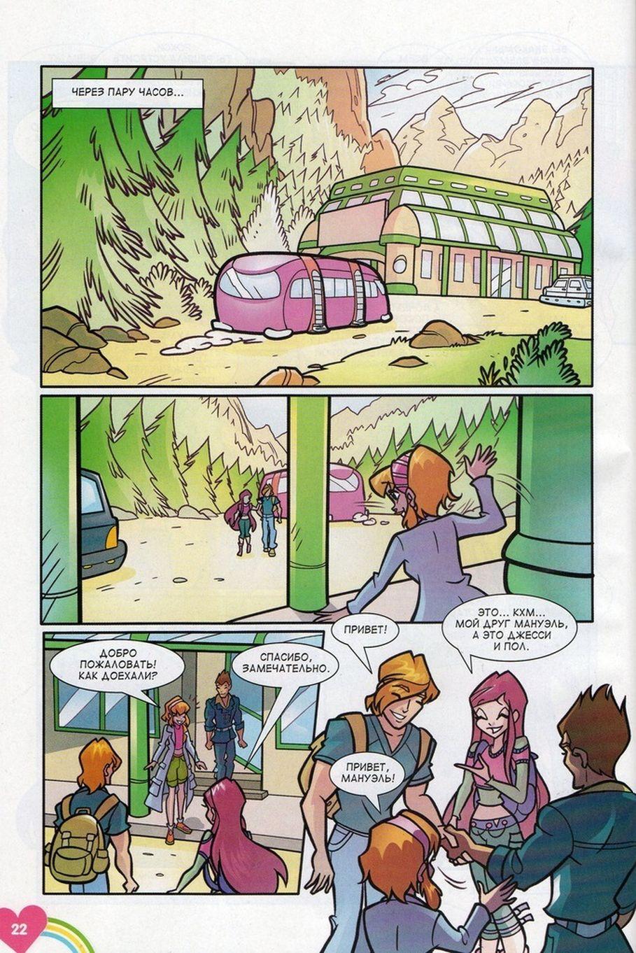 Комикс Винкс Winx - Каменные великаны (Журнал Винкс №11 2011) - стр. 19