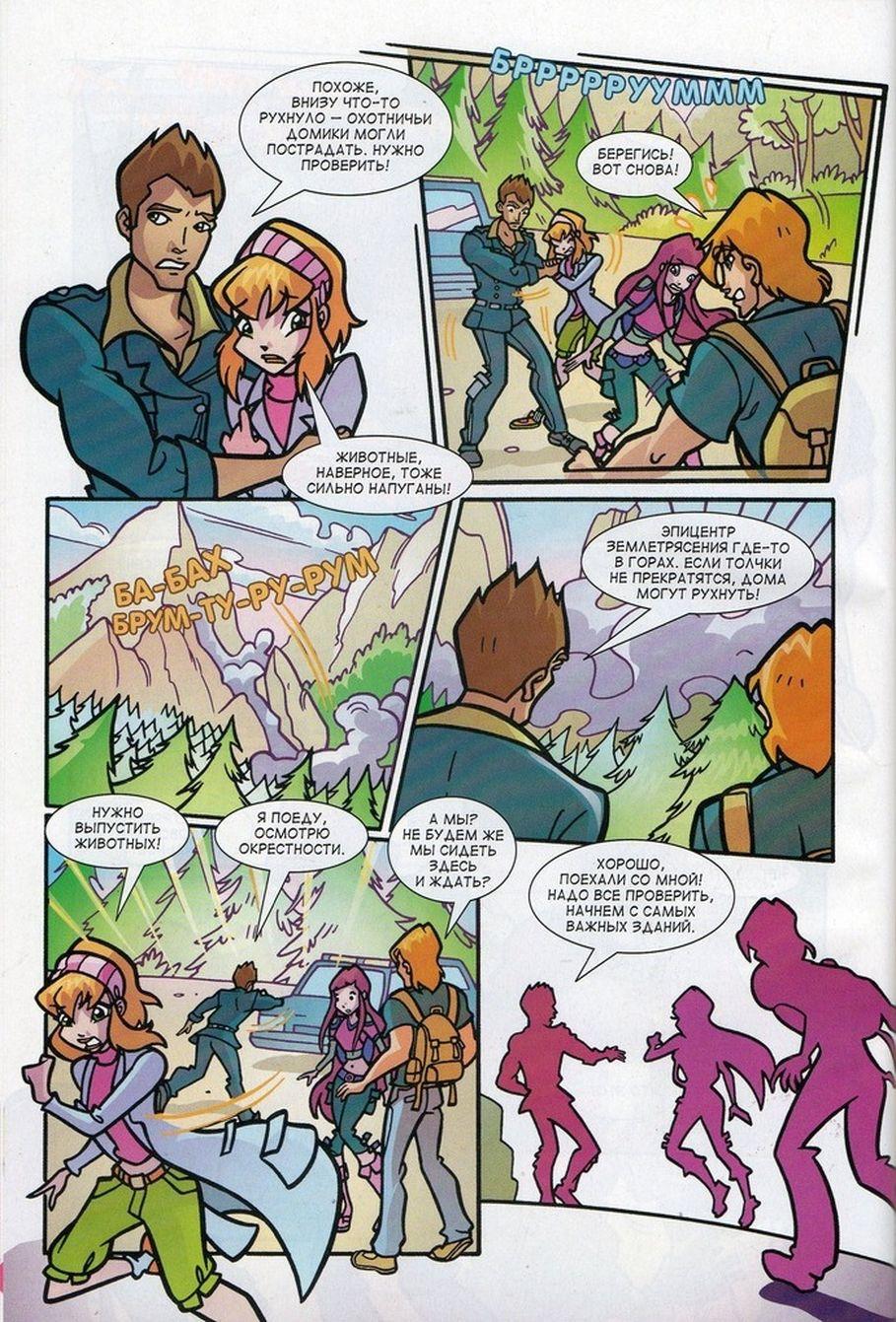 Комикс Винкс Winx - Каменные великаны (Журнал Винкс №11 2011) - стр. 21